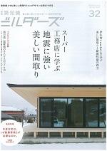 夢建築掲載メディア