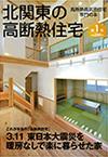 北関東の高断熱住宅の本